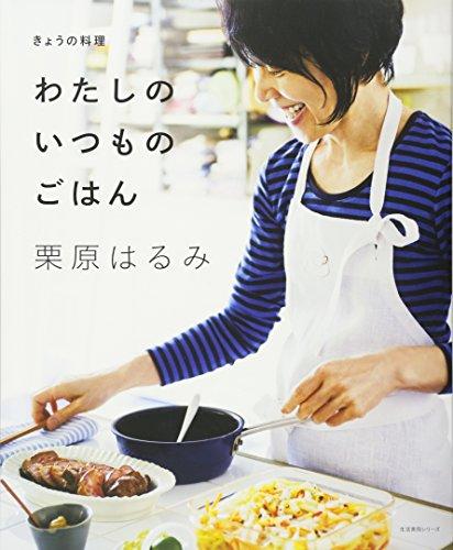 きょうの料理 わたしのいつものごはん (生活実用シリーズ)