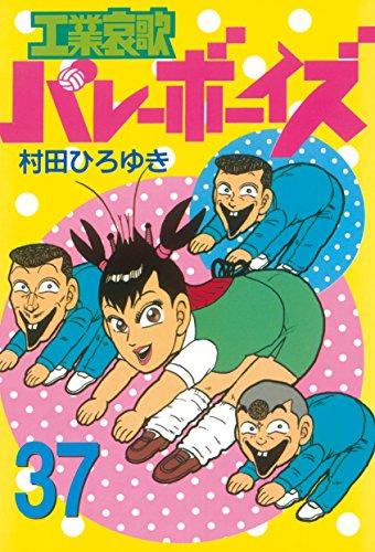 工業哀歌バレーボーイズ(37) (ヤングマガジンコミックス)
