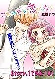 これはきっと恋じゃない 分冊版(72) 179~181話 (なかよしコミックス)