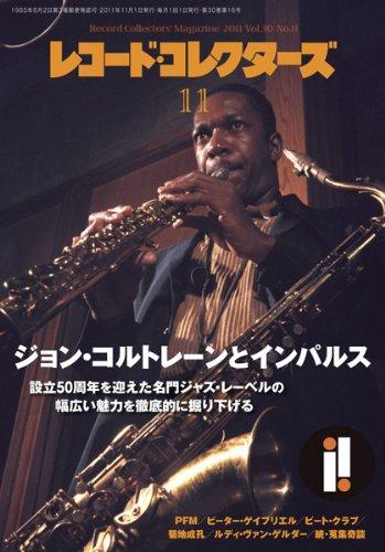 レコード・コレクターズ 2011年 11月号 [雑誌] [雑誌] / ミュージックマガジン (刊)