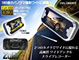 180度ものパノラマ撮影が可能な車載用 小型軽量ドライブレコーダー ルックイースト ZSDL1080DR10