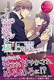 この溺愛は極上の罠―Maki & Daiki (エタニティブックス Rouge)