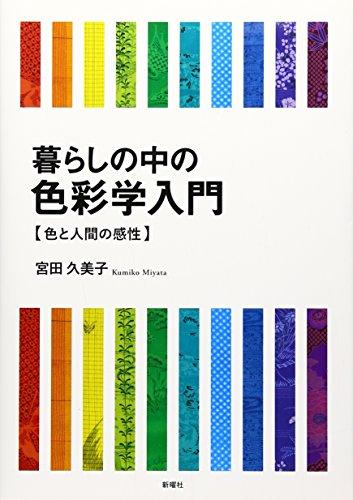 暮らしの中の色彩学入門: 色と人間の感性の詳細を見る
