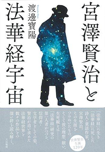 宮澤賢治と法華経宇宙の詳細を見る