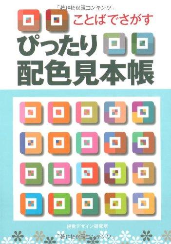 ことばでさがすぴったり配色見本帳 (デザインビギナーシリーズ)の詳細を見る
