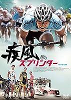 疾風スプリンター [DVD]