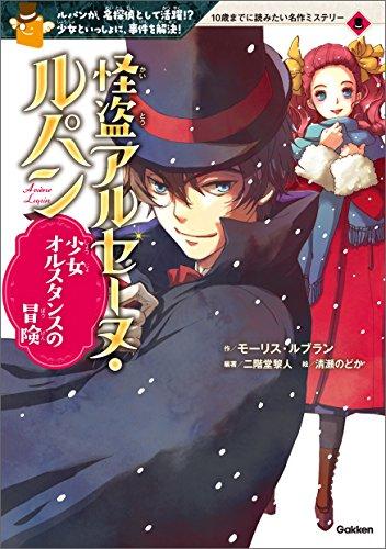 怪盗アルセーヌ・ルパン 少女オルスタンスの冒険 10歳までに読みたい名作ミステリーの詳細を見る
