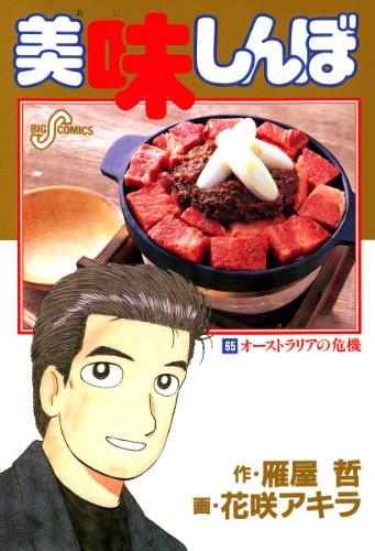 美味しんぼ(65) (ビッグコミックス)