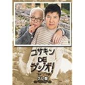 コサキンDEラ゛シ゛オ゛! グレ盤 [DVD]