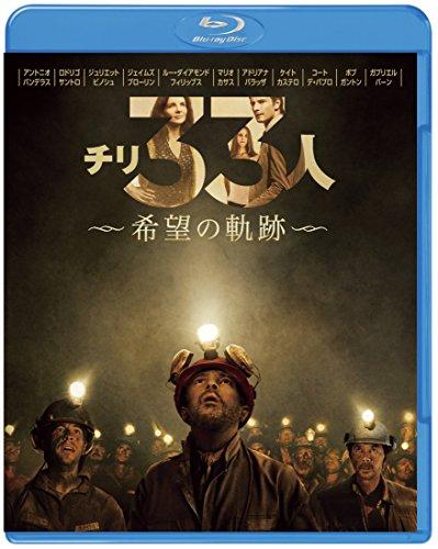 チリ33人 希望の軌跡 ブルーレイ&DVDセット(2枚組) [Blu-ray]の詳細を見る