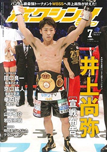 ボクシングマガジン 2018年 07 月号 [雑誌]