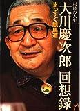 大川慶次郎回想録 まっすぐ競馬道―杉綾の人生