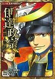 戦国人物伝 伊達政宗 (コミック版 日本の歴史)
