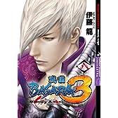 戦国BASARA3ーBloody Angelー 8 (少年チャンピオン・コミックスエクストラ)