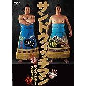サンドウィッチマンライブツアー2013 [DVD]