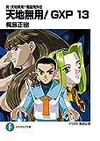 真・天地無用!魎皇鬼外伝 天地無用!GXP 13 (富士見ファンタジア文庫)