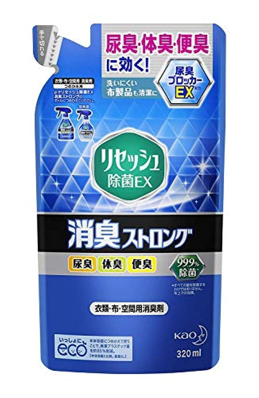 旅行者冒険緩む【花王】リセッシュ 除菌EX 消臭ストロング つめかえ用 320ml ×10個セット