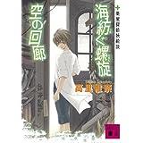 海紡ぐ螺旋 空の回廊 薬屋探偵妖綺談 (講談社文庫)