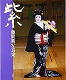 紫―藤間紫写真集
