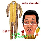 make cheerful ピコ太郎 風 衣装 ピコ太郎風 アニマル コスプレ 仮装 忘年会 仮装 余興 コスプレ