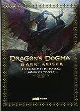 「ドラゴンズドグマ:ダークアリズン 公式コンプリートガイド」の画像