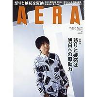 AERA (アエラ) 2018年 10/15 号 [雑誌]