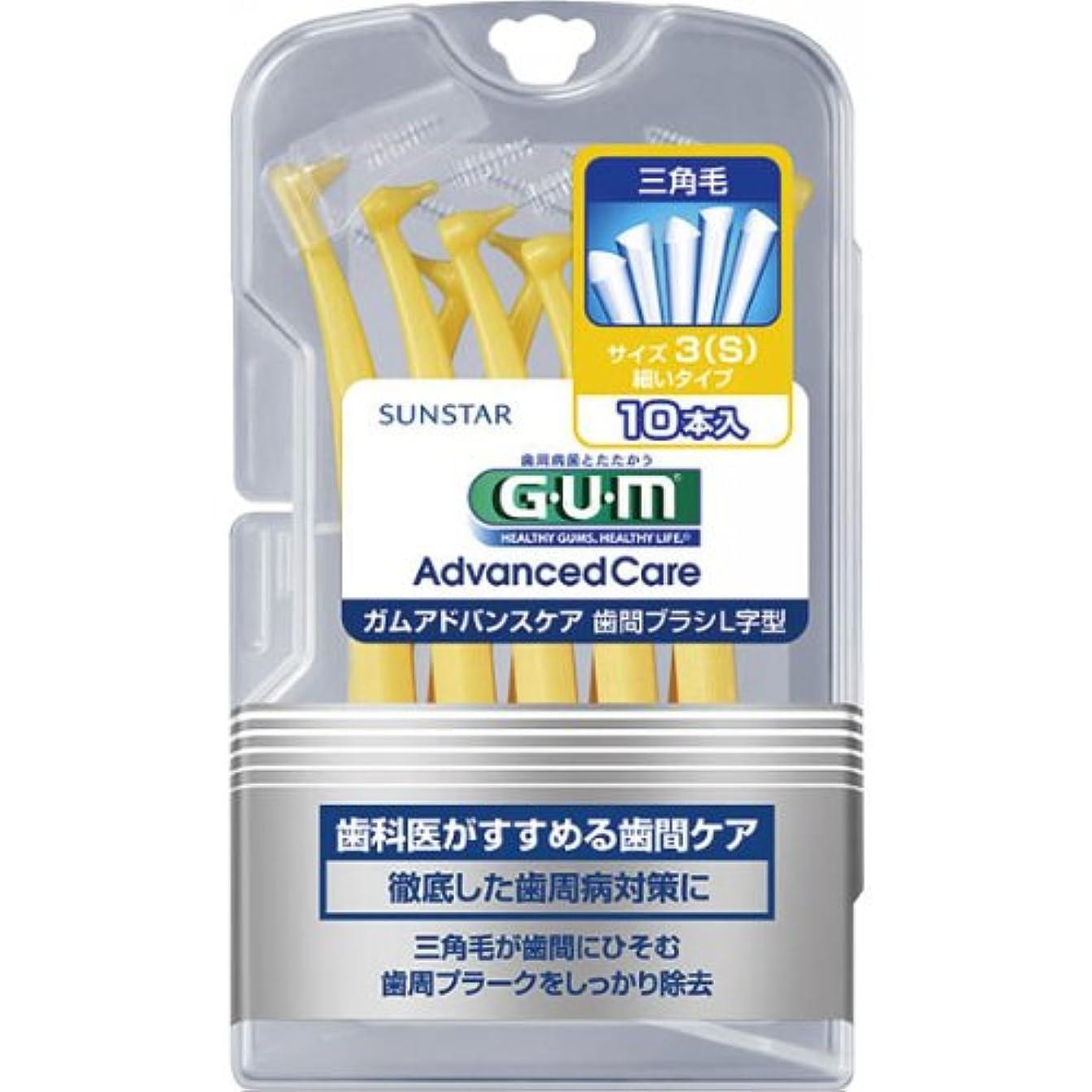 関数発表スペアガムアドバンスケア歯間ブラシL字型10Pサイズ3S【サンスター】