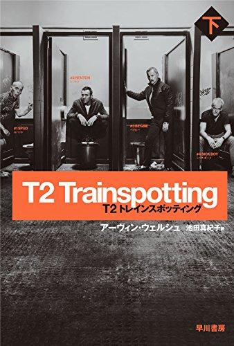 T2 トレインスポッティング〔下〕 (ハヤカワ文庫NV)