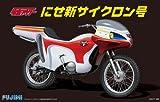 フジミ模型 1/12 スーパーヒーローシリーズNo.4 にせ新サイクロン号