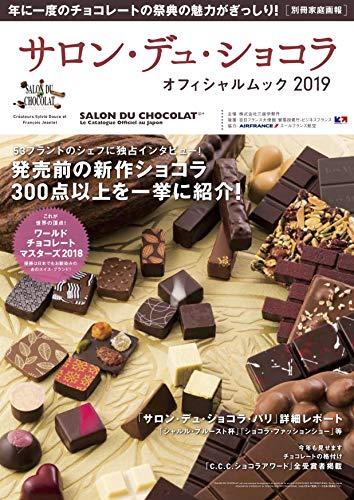 サロン・デュ・ショコラ・オフィシャルムック2019 (別冊家庭画報)