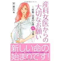 産科女医からの大切なお願い―妊娠・出産の心得11ヵ条