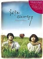 Postman to Heaven by POSTMAN TO HEAVEN / O.S.T. (2011-09-06)