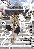 けんえん。 8巻 (マッグガーデンコミックスavarusシリーズ)