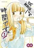 給食の時間です。(1)【期間限定 無料お試し版】 (裏少年サンデーコミックス)