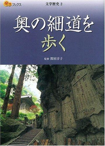 奥の細道を歩く (楽学ブックス―文学歴史)