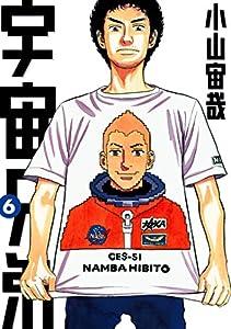 宇宙兄弟(6) (モーニングコミックス)