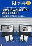 LabVIEWとUSRPで体験するSDR (RFワールドNo.27)