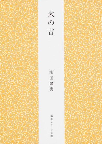 火の昔 (角川ソフィア文庫)