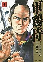 軍鶏侍 第01巻
