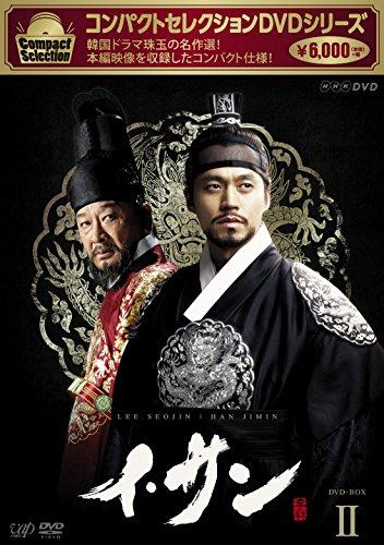 コンパクトセレクション イ・サン DVD-BOXII
