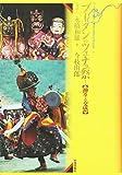 ブータンのツェチュ祭―神々との交感 (アジア民俗写真叢書)