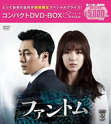 ファントム コンパクトDVD-BOX2[期間限定スペシャルプライス版]