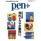 Pen+(ペン・プラス)『海外ドラマが面白い。』 (メディアハウスムック)