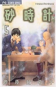 砂時計(5) (フラワーコミックス)