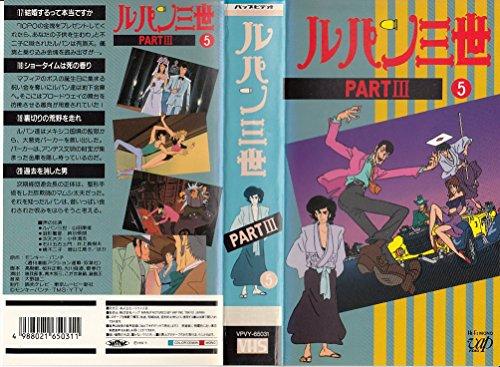 ルパン三世PART3(5) [VHS]