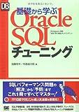 基礎から学ぶOracle SQLチューニング (DB Magazine SELECTION)