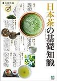 日本茶の基礎知識 エイムック