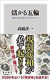 儲かる五輪 訪れる巨大なビジネスチャンス (角川新書)