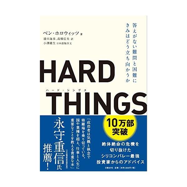 HARD THINGSの商品画像