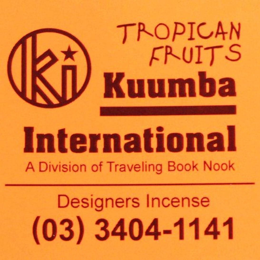 会話型約に対処するKUUMBA (クンバ)『incense』(TROPICAN FRUITS) (Regular size)
